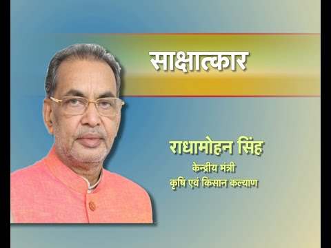 Special Interview with Minister of Agriculture, Radha Mohan Singh
