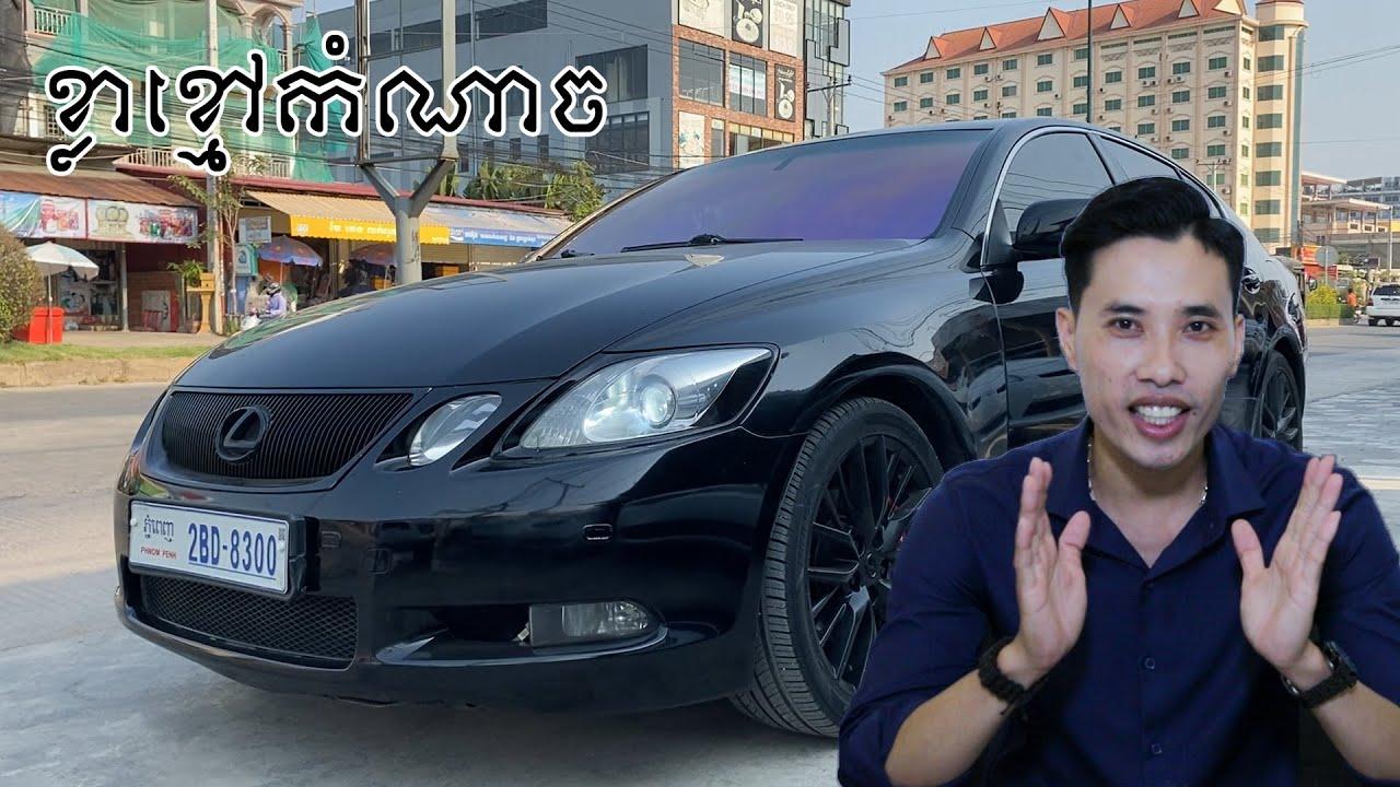 ខ្លាខ្មៅកំណាច - Lexus GS-300 2006 Full Option Black Color