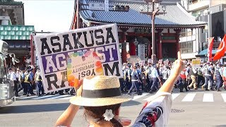2018年7月15日(日) 東京都台東区で行なわれたヘイトスピーチ・デモに...