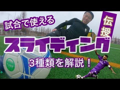 【スライディング】ピンチを救うのは君だ!試合で使える3種類のスライディングを伝授!【SB・CBは必見!】