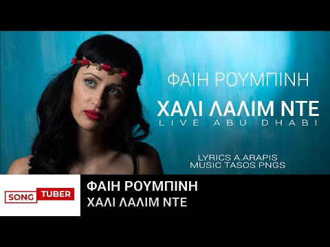 Φαίη Ρουμπίνη - Χάλι Λάλιμ Ντε | Faih Roubini - Hali Lalim Nte (Live Abu Dhabi)