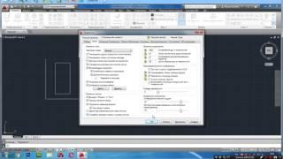 Уроки по AutoCAD 2014, Автокад 1 часть