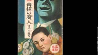 天知 茂 昭和ブルース 明智小五郎 面子太郎 明智小五郎 検索動画 25