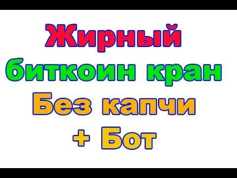 Жирный биткоин кран Без капч + Бот