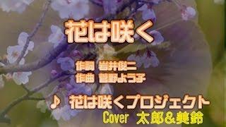 2012/05/23発売 2012年に発表された日本のチャリティーソングです。作詞...