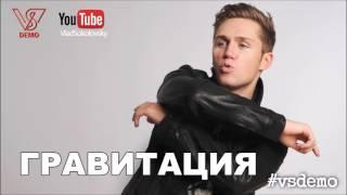 #vsdemo (Влад Соколовский) feat D.Agafonov - Гравитация