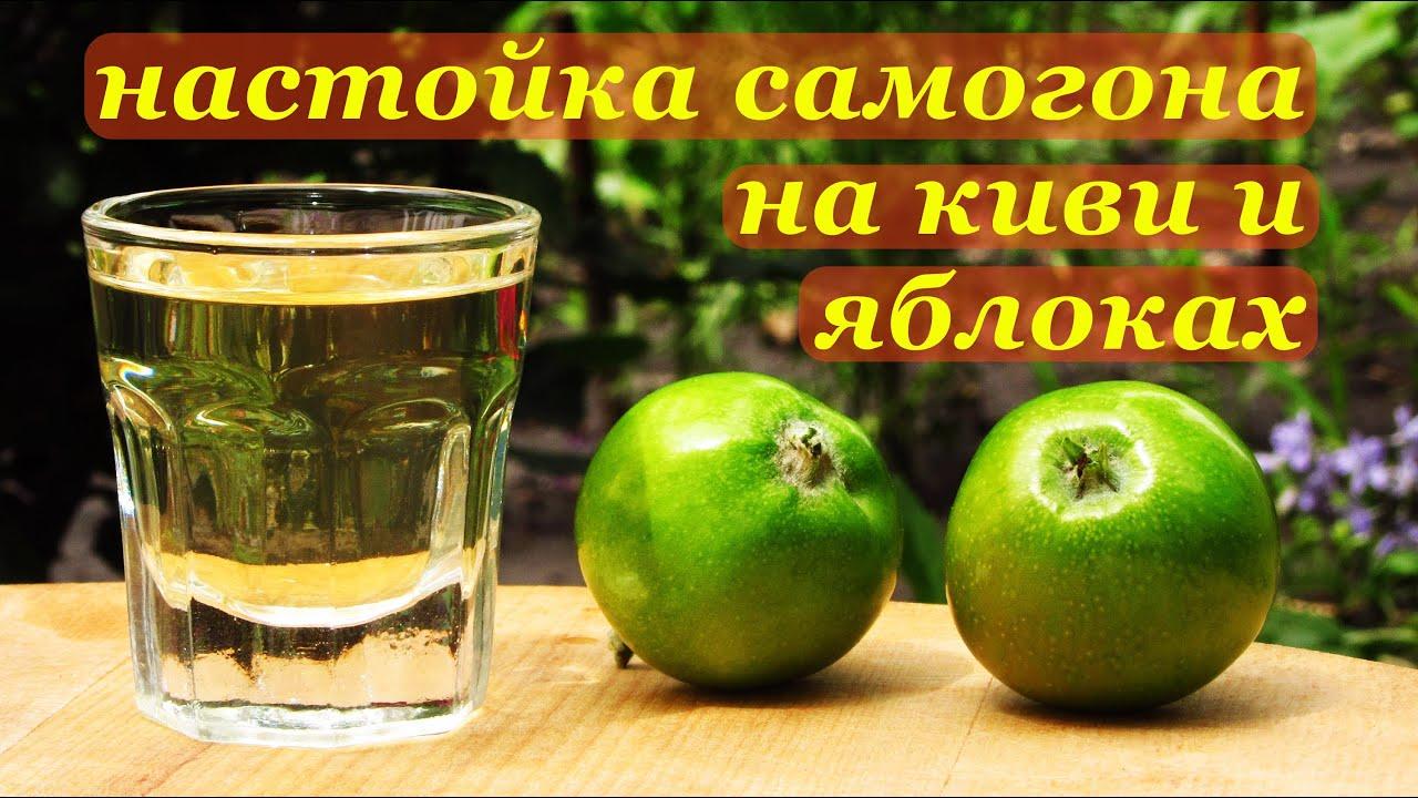 самогон на яблоках рецепт видео