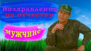 Именное видео поздравление с днем рождения от генерала Будлакова мужчине (по отчеству)