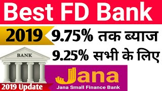 Fix Deposit 2019(9.75%)|Best FD 2019 Hindi|Best FD Bank 2019|FD Interest 9.75%.