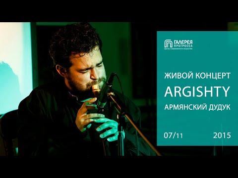 «Argishty». Армянский дудук. Живой концерт. Галерея Прогресса. 07.11.15