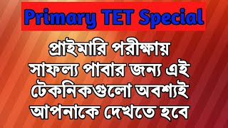 Primary TET Special Shortcut Tricks | Bengali Questions And Answers