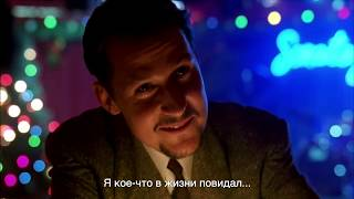 ТОМ КРУЗ и НИКОЛЬ КИДМАН! С широко закрытыми глазами! с русскими субтитрами!