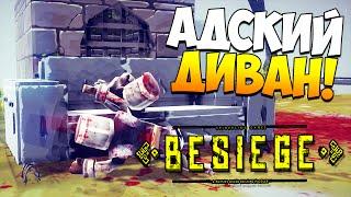 Besiege | Лучшее за неделю! Адский диван, туалет-камикадзе и убийственный рояль!