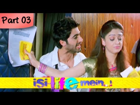 Isi Life Mein (HD) - Part 03/09 - Bollywood Romantic Hindi Movie
