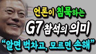 """언론이 침묵하는 G7 정상회의 참석의 의미 """"…"""