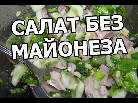Вкусные салаты без майонеза на а праздничный стол