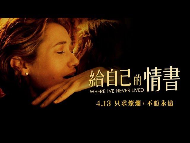 4.13 《給自己的情書》國際中文版預告