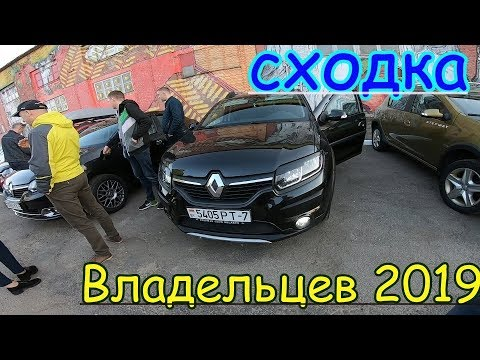 РЕНО ЛОГАН/САНДЕРО/СТЕПВЕЙ. 2019.Сходка и отзывы - YouTube