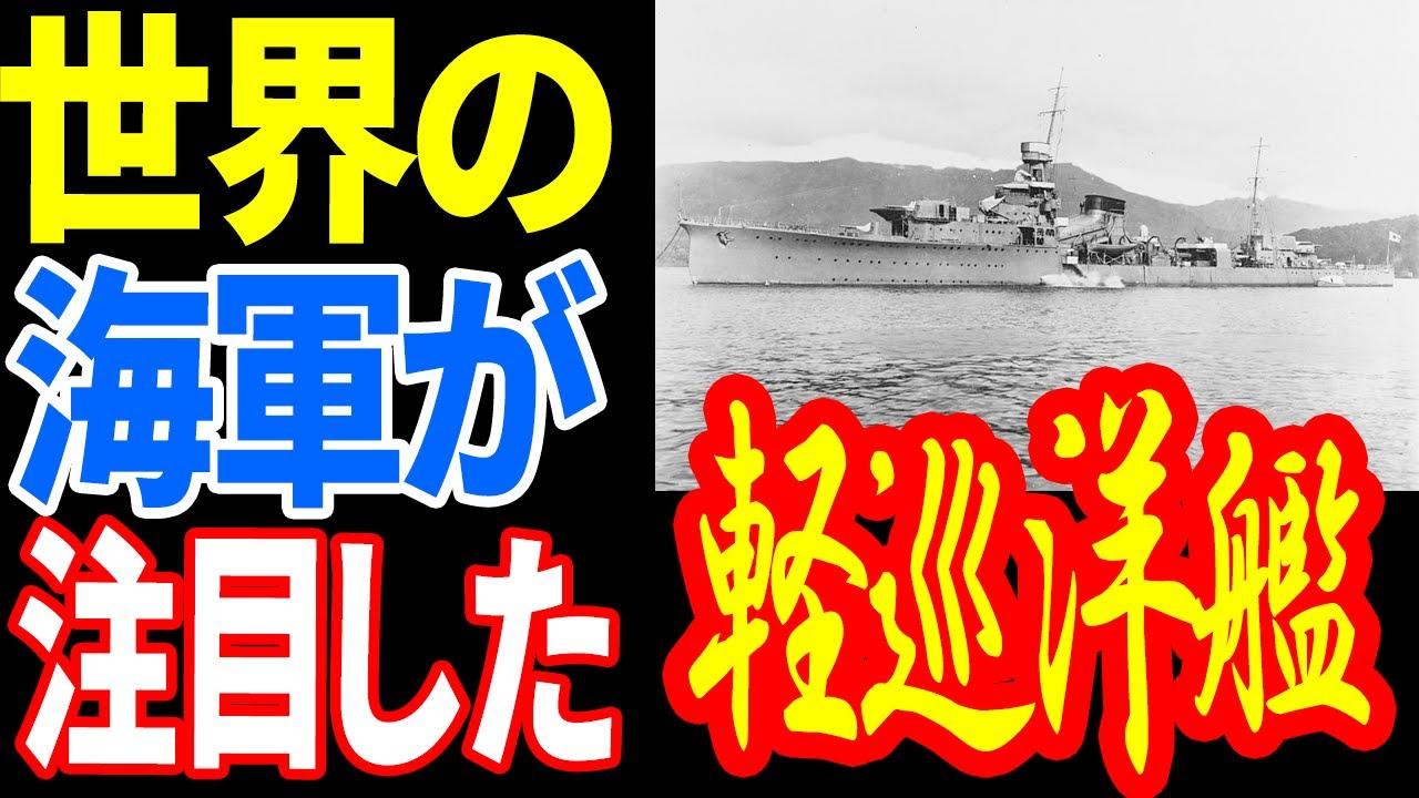 【日本海軍】世界が注目した驚きの軽巡「夕張」