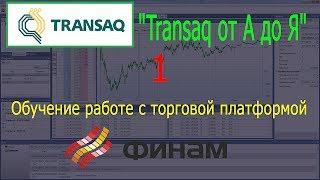 """1) """"Transaq от А до Я"""" - обучение работе с торговой платформой. Финам"""
