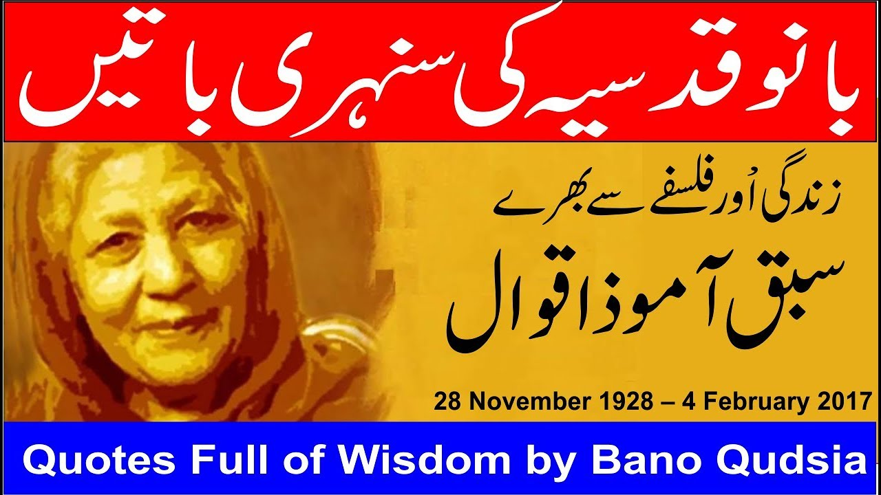 Bano Qudsia Dialogue Bano Qudsia Golden Words Quotes Sunehri Batain Urdu Pages