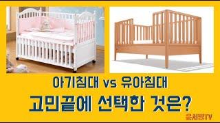 [윤서방TV] 육아템 아기침대 구입! / 원목침대 or…