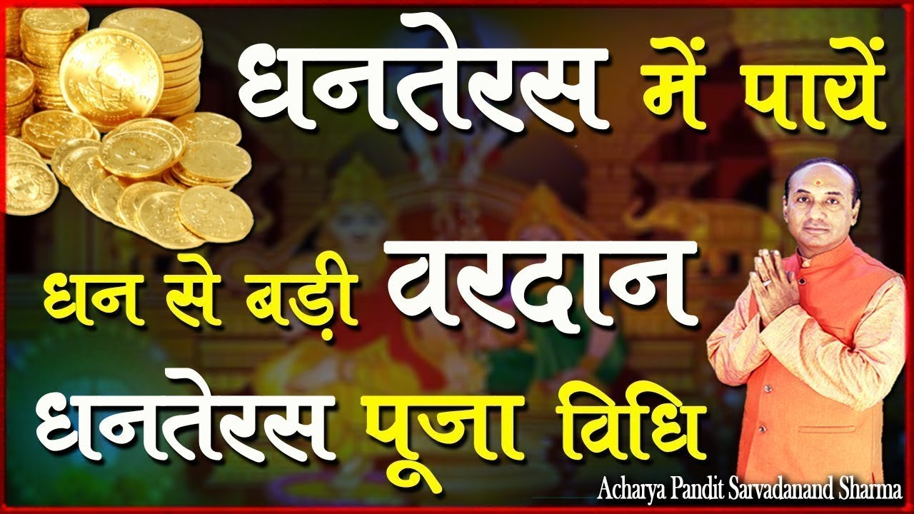 धनतेरस पूजा विधि | Dhanteras |  Jyotish Ratan Kendra