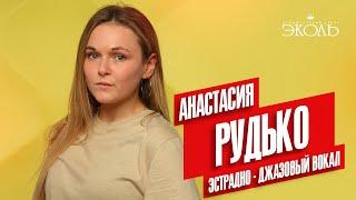 Анастасия Рудько. Эстрадно-джазовый вокал.