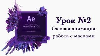 Adobe After Effects, Урок #2 - базовая анимация и работа с масками
