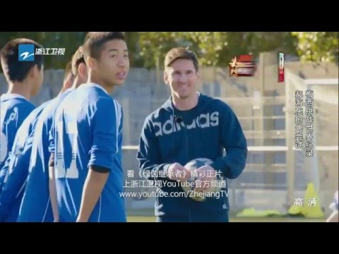 Lionel Messi - 《绿茵继承者》看点 Super Successor Highlight: 梅西挑战世界纪录 超远距离射篮筐 20160121 精彩看点【浙江卫视官方超清1080P】