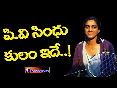 PV Sindhu caste | పివి సింధు కులం |#Top Telugu Media
