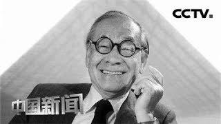 [中国新闻] 知名美籍华人建筑师贝聿铭去世 | CCTV中文国际