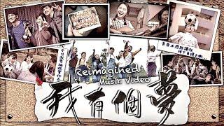 Publication Date: 2021-07-21 | Video Title: 【DSE放榜】100位香港校長呈獻《我有個夢》Reimagi