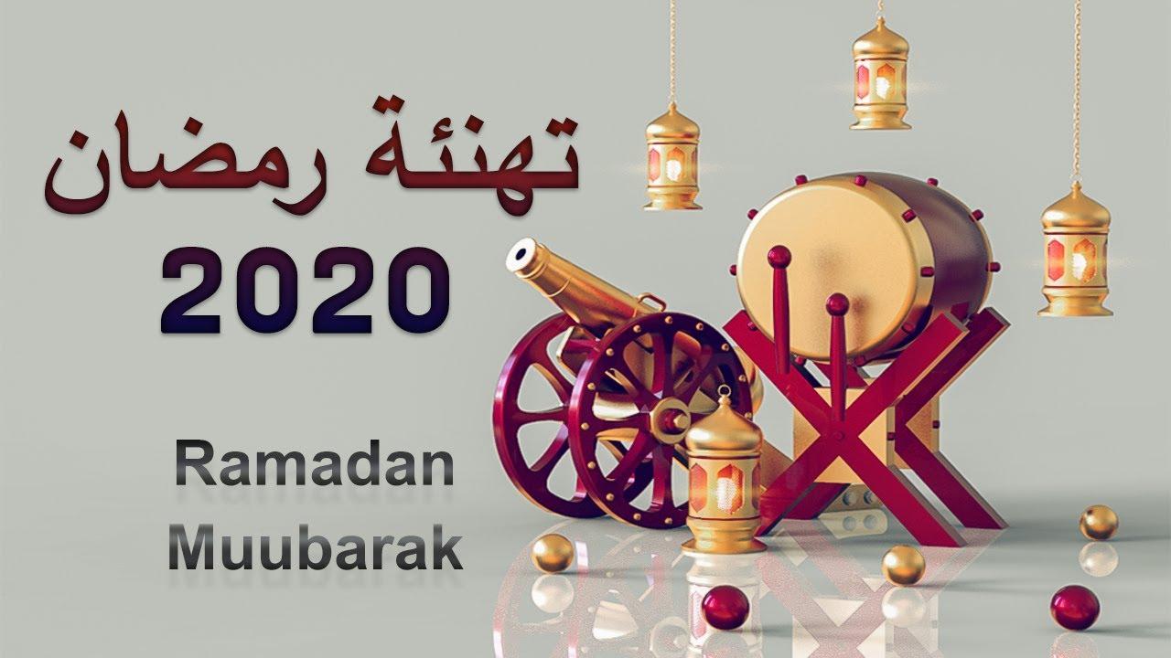 تهنئة رمضان 2020 تهنئة مميزه بمناسبة حلول شهر رمضان المبارك Youtube