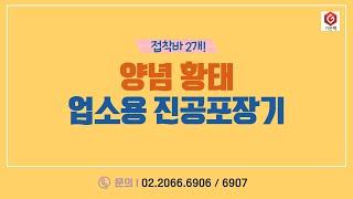 [가온팩] 양념황태 업소용진공포장기