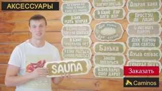 Аксессуары в баню и сауну от caminos.com.ua(Заказать: http://caminos.com.ua/catalog/bani-i-sauny/aksessuaryi-dlya-bani/rezba-po-derevu/ Аксессуары для бани и сауны: Камни для бани: http://caminos.c ..., 2015-08-06T11:24:33.000Z)