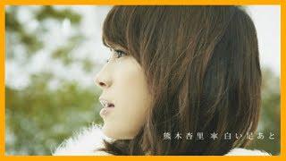 熊木杏里 - 春の風