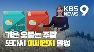 [날씨] 내일 낮부터 기온 올라…수도권·충북·전북 미세…