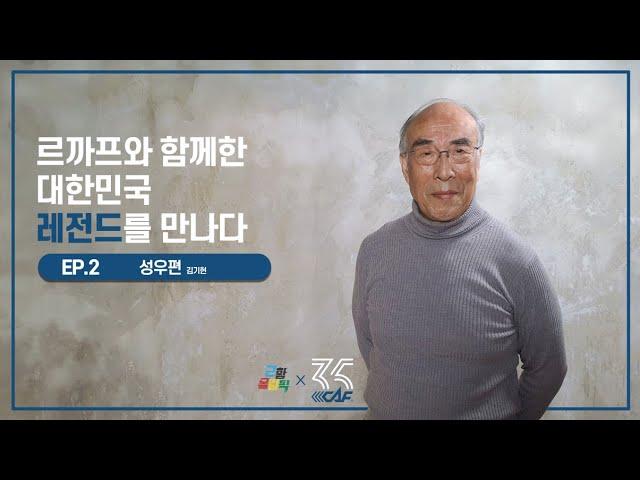 [김기현을 만나다] 77세, 더 굵고 중후해진 목소리.. '국가대표 저음' 성우 근황