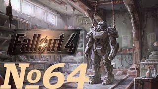 Прохождение Fallout 4 Серия 64 Логово Механиста