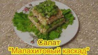 Салат Малахитовый каскад праздничные салаты закуски на день рождения