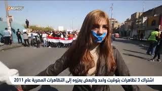 اشتراك 3 تظاهرات بتوقيت واحد والبعض يعزوه إلى التظاهرات المصرية عام 2011