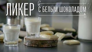 Как сделать ликер с шоколадом [Cheers! | Напитки]