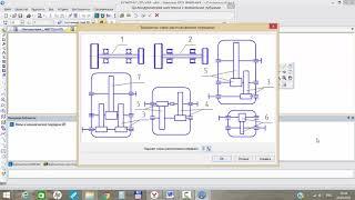 Урок 12. Проектирование тел вращения с помощью библиотеки КОМПАС SHAFT