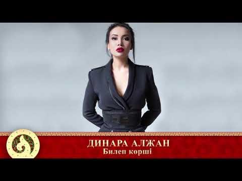 Динара Алжан - Билеп көрші (аудио)