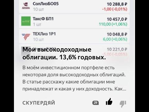 Мои высокодоходные облигации. 13,6% годовых