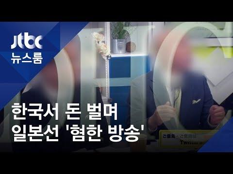 한국서 돈 벌며 자국선 혐한 방송…일 DHC '두 얼굴'