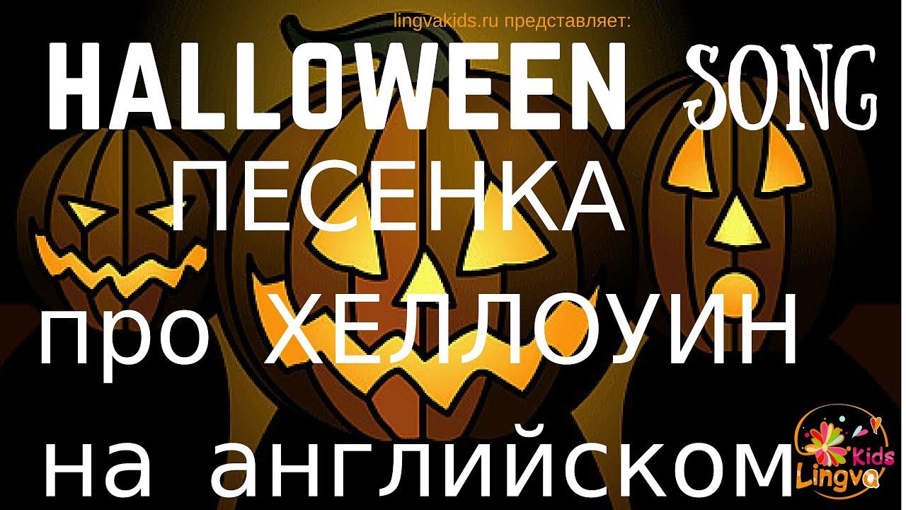 Hallo Halloween Decoraties : Детская песенка на английском языке про Хеллоуин halloween night