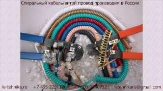 Cпиральный кабель, витой провод, шнуры телефонные витые и комплектующие для телефонии(Производим шнуры телефонные витые, витой провод, спиральный кабель в России с 2001 года. Лучшие мировые техно..., 2015-10-04T11:48:07.000Z)