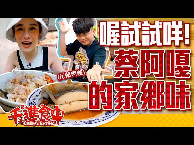 【千千進食中】蔡阿嘎在台北的家鄉味!喔試試咩!我就來試試咩!